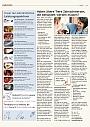 ESPRESSO-Ausgabe 01-2014