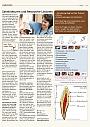 ESPRESSO-Ausgabe 03-2014